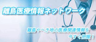 離島医療情報ネットワーク